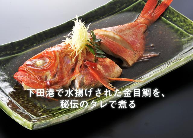 下田港で水揚げされた金目鯛を、秘伝のタレで煮る