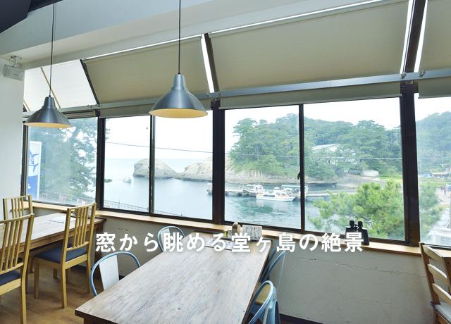 窓から眺める堂ヶ島の絶景