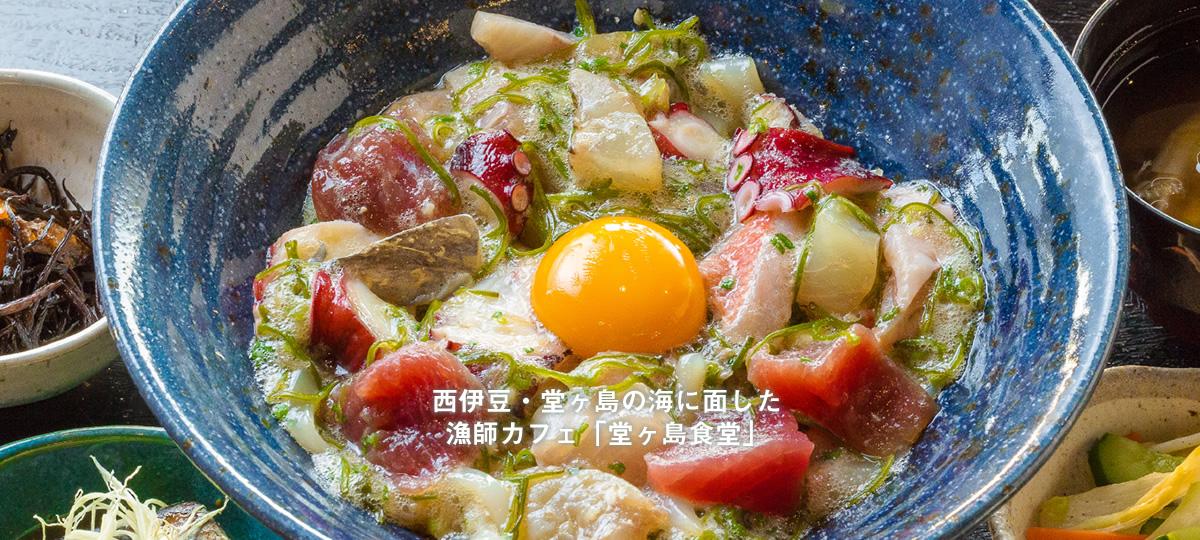 西伊豆・堂ヶ島の海に面した漁師カフェ「堂ヶ島食堂」